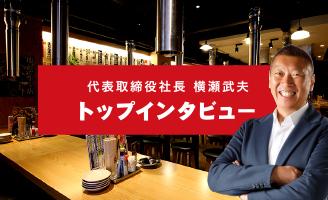代表取締役社長 横瀬武夫「トップインタビュー」